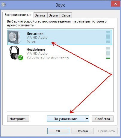 6 - переключение галочки звуковых устройств
