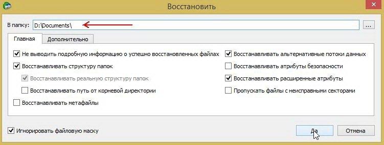 7 - Восстановить файл картинку