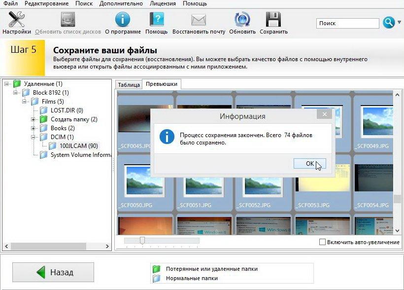 Восстановление удаленных фотографий с карты памяти (SD card): http://pcpro100.info/vosstanovlenie-udalennyih-fotografiy/
