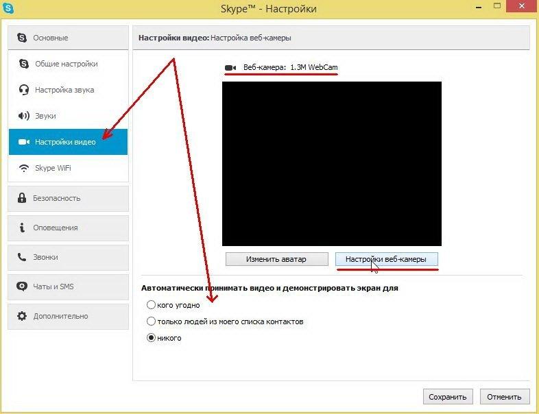 Skype - Настройки веб-камеры