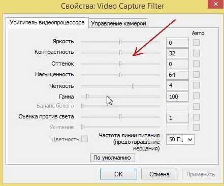 Настройка яркости веб-камеры в Skype.