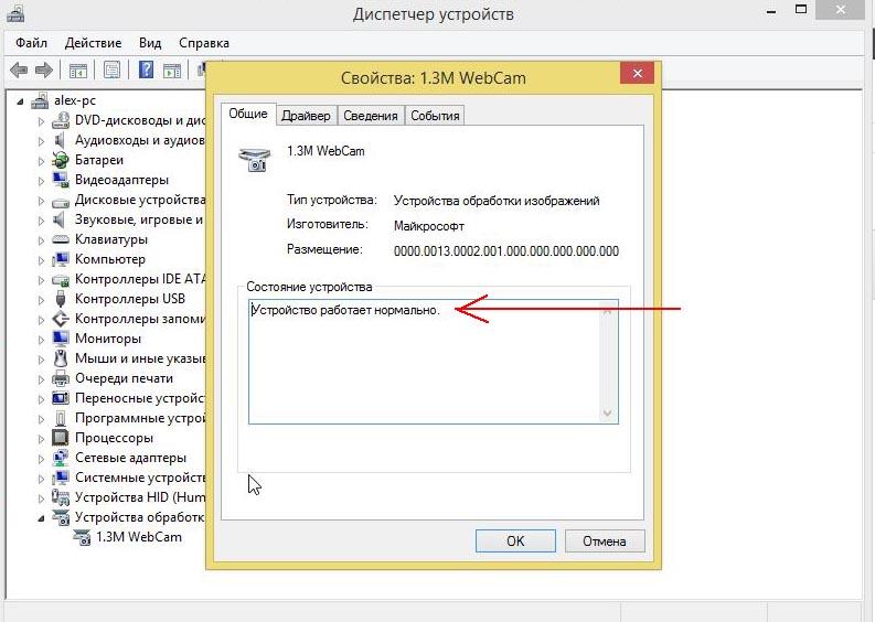 Скачать программу Скриншот на компьютер