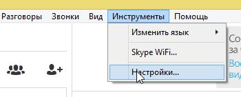 файл-настройки Skype