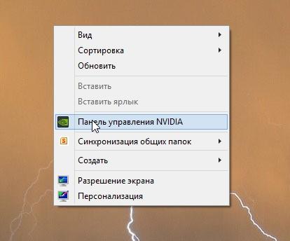1 - переходим в настройки NVIDIA