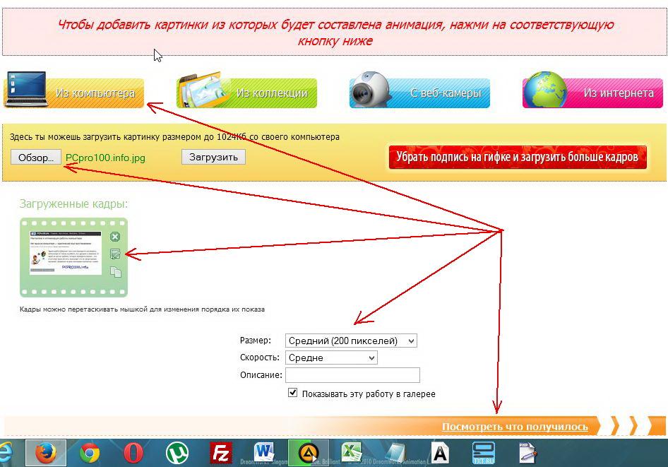 1 - загрузка и редактирвоание картинки (см. стрелки)