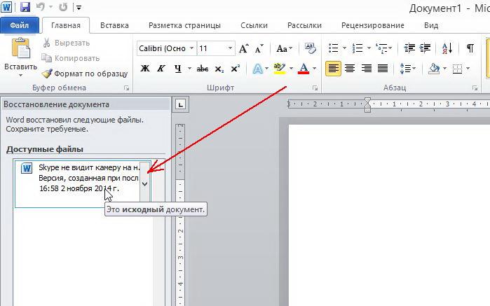2 - Word самостоятельно восстановил файл после перезагрузки ПК
