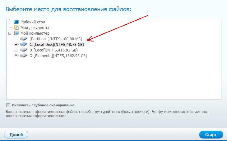 2 - шаг указания диска для сканирования