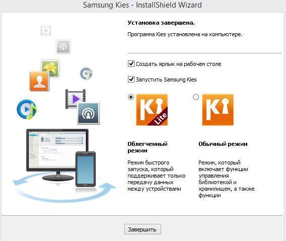 2 - завершение установки Samsung Kies