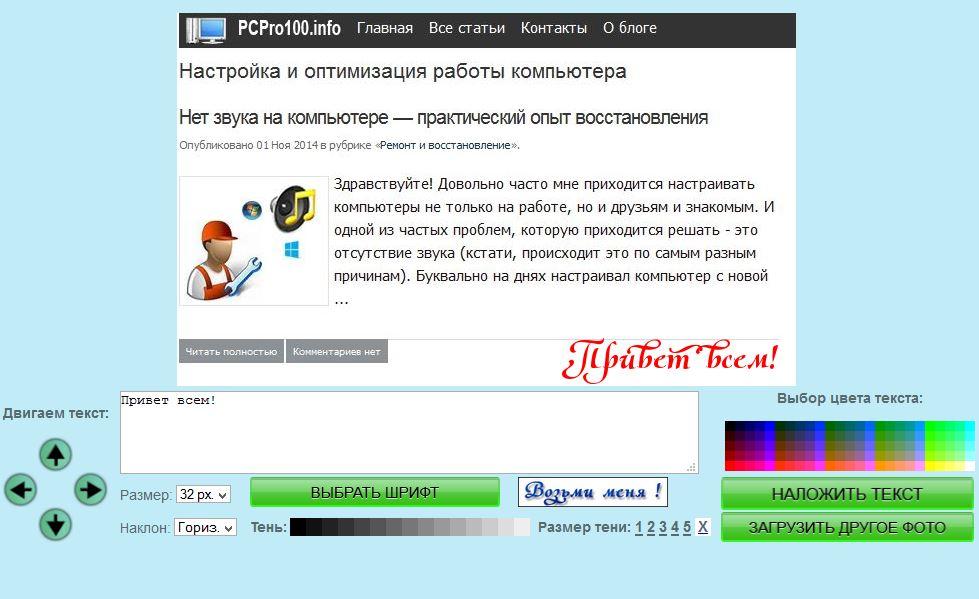 Онлайн наложение текста на картинку онлайн бесплатно