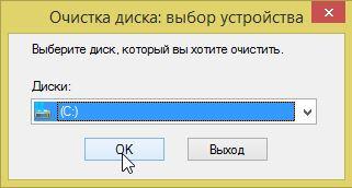 2014-11-16 07_44_42-Очистка диска_ выбор устройства