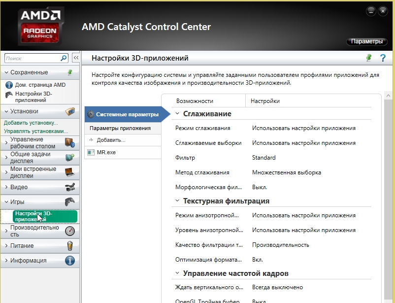 Программа для видеокарт catalyst control center