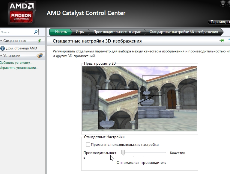 2014-11-22 07_54_37-AMD Catalyst Control Center