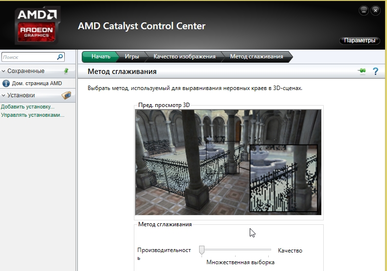 2014-11-22 07_55_13-AMD Catalyst Control Center