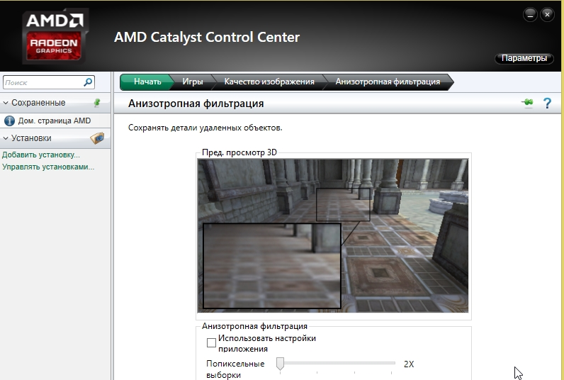 2014-11-22 07_55_37-AMD Catalyst Control Center