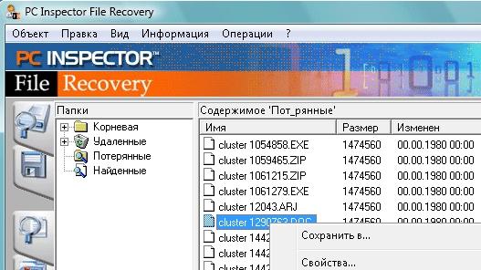 Бесплатная программа для восстановления данных - PC INSPECTOR File Recovery