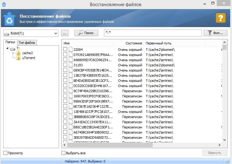 2014-11-29 12_18_24-Восстановление файлов