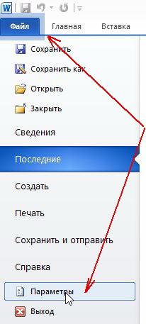 3 - параметры Word 2010