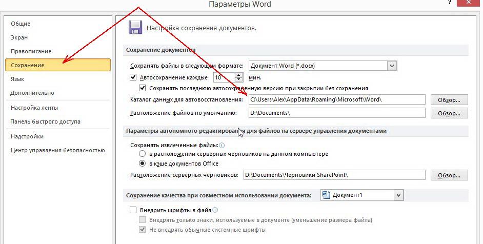 4 - где сохраняются автосохранения документов Word 2010