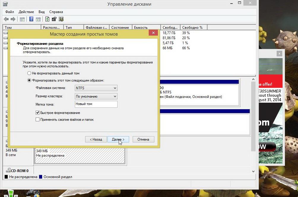 8-выбор файловой системы