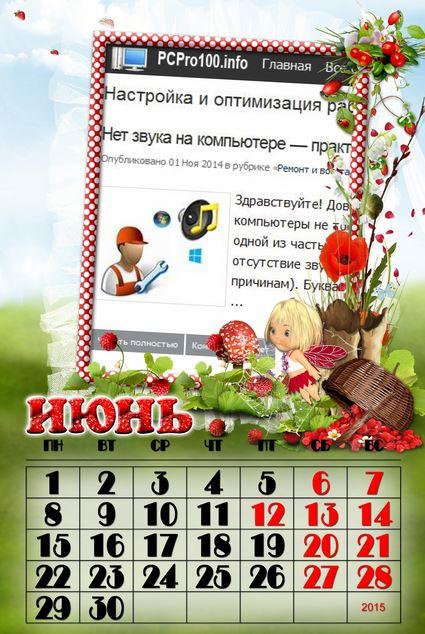 Созданный календарь