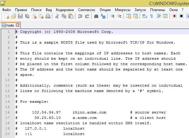нормальный вид файла hosts