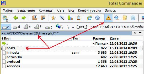 поиск-файла-hosts