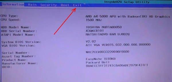 1---вход-в-настройки-биос-ACER-Packard-Bell