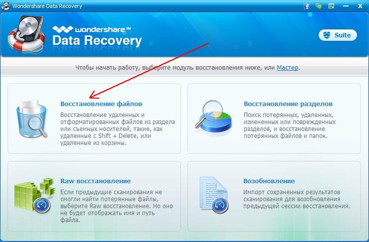2014-11-30 17_38_51-Wondershare Data Recovery
