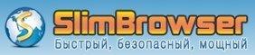 2014-12-07 00_59_38-Лучший Веб-браузер чтобы Windows - SlimBrowser
