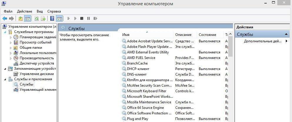 2014-12-31-19_16_30-Управление-компьютером