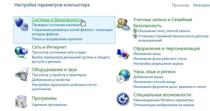 2014-12-31-19_43_33-Панель-управления