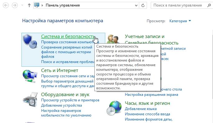 2015-01-25 19_00_48-Панель управления