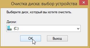 2015-01-25 19_01_08-Очистка диска_ выбор устройства