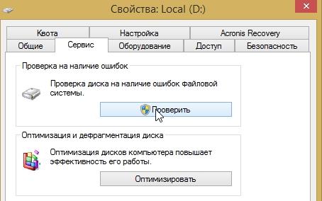 2015-01-25 20_52_17-Свойства_ Local (D_)