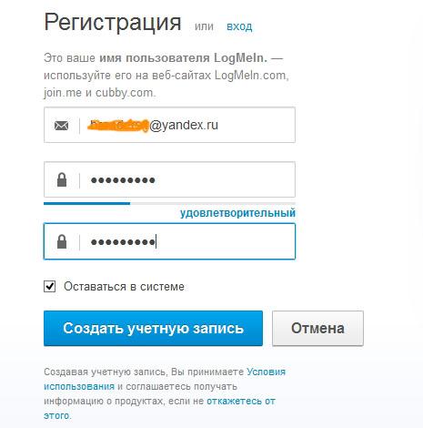 2015-01-31 15_06_37-Учетные записи LogMeIn