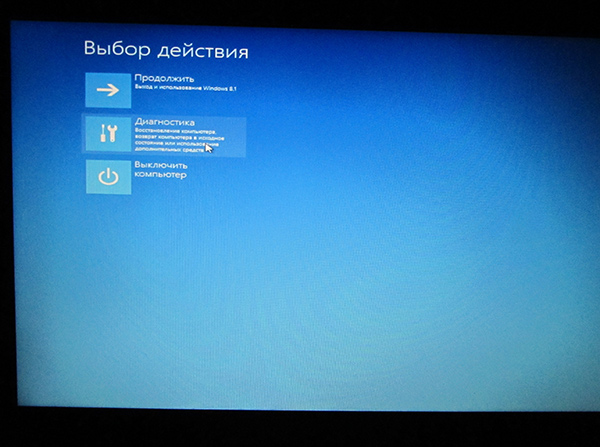5-диагностика-Windows-8