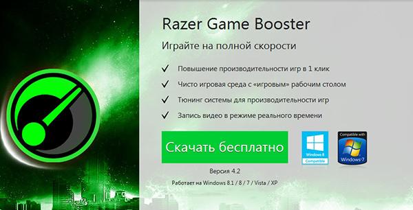 Программа для ускорения игр Game-Booster