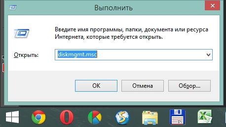 Управление-дисками