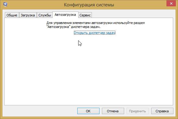autozagruzka-windows-8-Конфигурация-системы