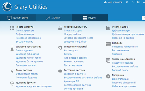 Интерфейс программы Glary Utilities