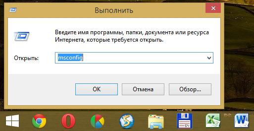 msconfig-windows-8-
