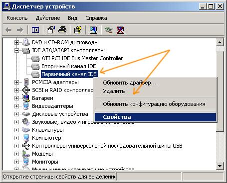 первичный-ide-Windows-XP