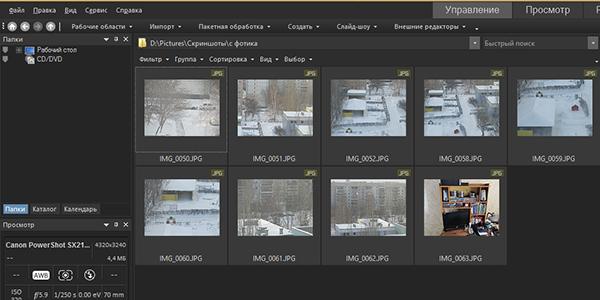 скриншот-окна-ACDSee