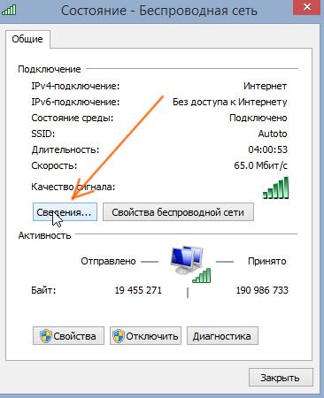 2-сведения-о-подключении