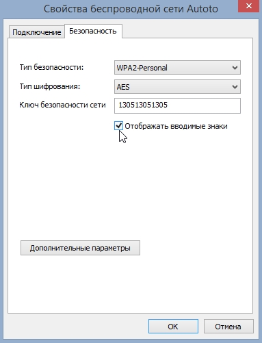 2015-02-07 10_35_16-Как узнать пароль от своей Wi-Fi сети Windows 7, 8