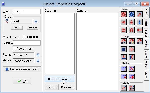 5-добавление событий к объектам