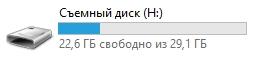 Стандартная иконка флешки в Windows 8