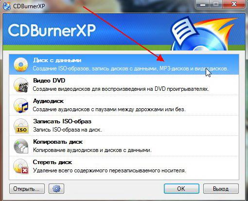 1-запуск CDBurnerXP