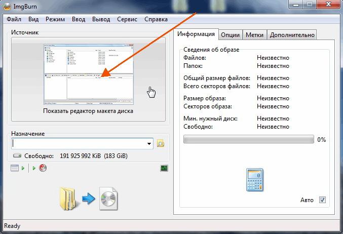 2-добавление файлов ImgBurn