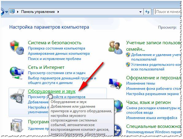 Оборудование и звук. Windows 7